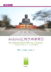 Arduino 旋轉字幕機開發