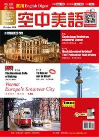 English Digest實用空中美語 [第321期] [有聲書]:智慧城市:維也納