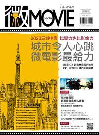 微MOVIE [創刊號]:城市令人心跳 微電影最給力