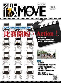 微MOVIE [第2期]:比賽開始,Action!
