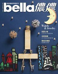 Bella儂儂 [第364期] 別冊:高級鐘錶珠寶特刊