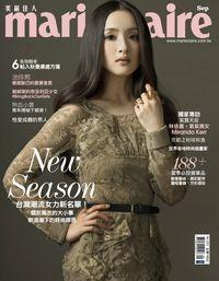 Marie claire 美麗佳人 [第257期]:New Season