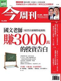 今周刊 2014/09/22 [第926期]:國文老師3招買在績優股起漲點 賺3000萬的投資告白