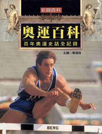 奧運百科:百年奧運史話全紀錄