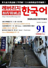 槓桿韓國語學習週刊 2014/09/17 [第91期] [有聲書]:首爾大學韓國語 第二十八課:春日和暖