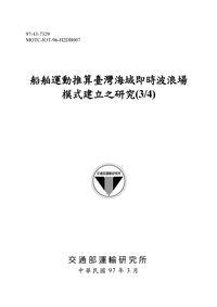 船舶運動推算臺灣海域即時波浪場模式建立之研究. (3/4)