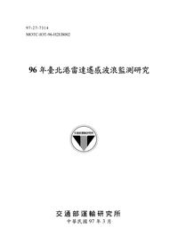 臺北港雷達遙感波浪監測研究. 96年