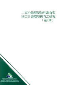 二高沿線環境特性調查與國道計畫環境復育之研究. (第2期)