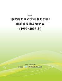 港灣觀測風力資料專刊別冊:颱風路徑圖及概況表. 1990-2007