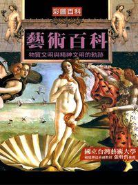 藝術百科:物質文明與精神文明的軌跡