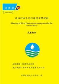 淡水河水系河川環境整體規劃成果報告. (2/2)