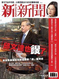 新新聞 2014/09/18 [第1437期]:邱文達也餿了