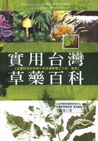 實用台灣草藥百科