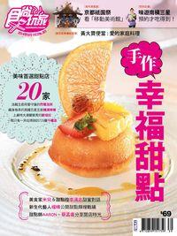食尚玩家 雙周刊 2014/09/18 [第301期]:手作幸福甜點