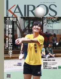 KAIROS大學誌 [試刊號] [第1期]:鮮生,你在忙什麼?