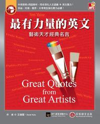 最有力量的英文[有聲書]:藝術天才經典名言
