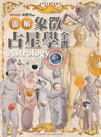 圖解象徵占星學全書