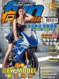 瘋機車雜誌 [第89期]:二輪 NEW MODEL 新蕩神馳