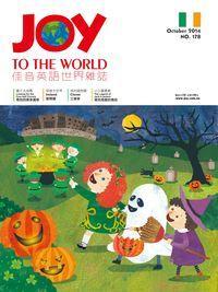 Joy to the World佳音英語世界雜誌 [第178期] [有聲書]:尋找四葉幸運草