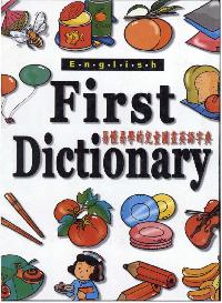 English first dictionary:易學易懂的兒童圖畫英語字典