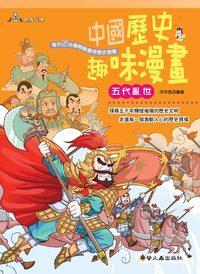 中國歷史趣味漫畫:五代亂世