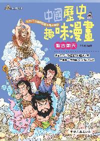 中國歷史趣味漫畫:盤古開天