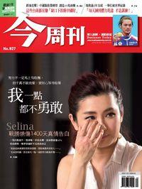 今周刊 2014/09/29 [第927期]:我一點都不勇敢 Selina戰勝燒傷1400天真情告白