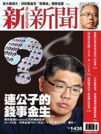 新新聞 2014/09/25 [第1438期]:連公子的錢事金生
