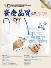 醫療品質雜誌 [第8卷‧第5期]:中醫專業探討