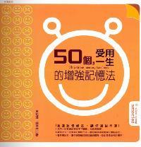 50個,受用一生的增強記憶法