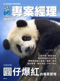 專案經理雜誌 [繁中版] [第17期]:圓仔爆紅的專案管理