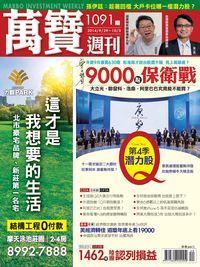 萬寶週刊 2014/09/29 [第1091期]:第4季潛力股