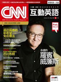CNN互動英語 [第169期] [有聲書]:永遠的羅賓威廉斯