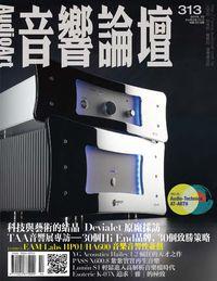 音響論壇 [第313期]:科技與藝術的結晶 Devialet原廠採訪