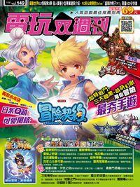 電玩双週刊 2014/09/28 [第149期]:冒險契約