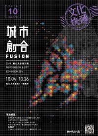 文化快遞 [第173期] [2014年10月號]:城市創合2014臺北設計城市展