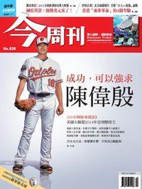 今周刊 2014/10/06 [第928期]:成功,可以強求 陳偉殷