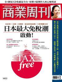 商業周刊 2014/10/06 [第1403期]:日本最大免稅潮啟動!