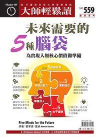 大師輕鬆讀 2014/10/01 [第559期] [有聲書]:未來需要的5種腦袋
