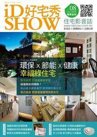 iDSHOW 好宅秀 [第8期]:住宅影音誌:環保X節能X健康幸福綠住宅
