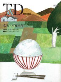 農訓雜誌 [第296期]:吃米,不知米價!?