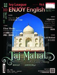 常春藤生活英語雜誌 [第137期] [有聲書]:Taj Mahal 愛的見證 泰姬瑪哈陵