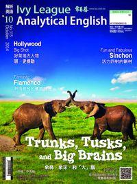常春藤解析英語雜誌 [第315期] [有聲書]:Trunks,Tusks,and Big Brains 象鼻、象牙,和大腦