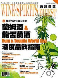 酒訊雜誌 [第98期]:蘭姆酒&龍舌蘭酒 深度品飲指南