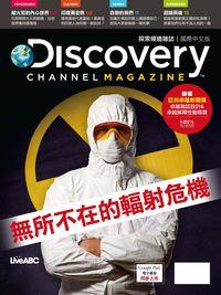Discovery探索頻道雜誌 [第21期] [國際中文版] :無所不在的輻射危機