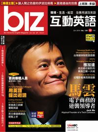 biz互動英語 [第130期] [有聲書]:馬雲 電子商務的逆襲領導者