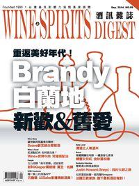 酒訊雜誌 [第99期]:Brandy白蘭地 新歡&舊愛