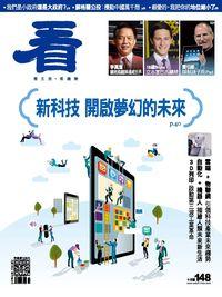 看雜誌 [第148期]:新科技 開啟夢幻的未來