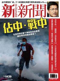 新新聞 2014/10/02 [第1439期]:佔中.戰中