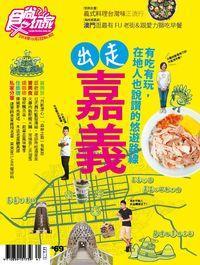 食尚玩家 雙周刊 2014/10/02 [第302期]:出走嘉義